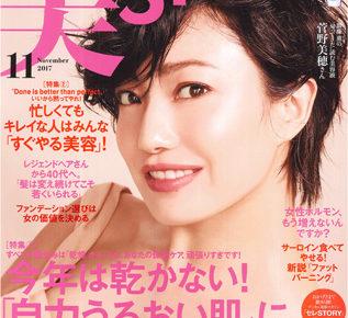 「美ST」11月号表紙